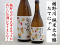 楯野川 純米大吟醸 たてにゃん 山形の地酒通販 日本酒ショップくるみや
