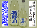 楯野川 美しき渓流 純米大吟醸 日本酒通販 日本酒ショップくるみや