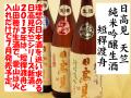 日高見 天竺 純米吟醸生酒 短稈渡舟 日本酒通販 日本酒ショップくるみや