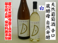 天然葡萄酒 白 辛口 蔵酵母 自然発酵ワイン通販 日本酒ショップくるみや