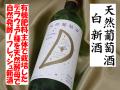 天然葡萄酒 白 デラウェア 2013年新酒 ワイン通販 日本酒ショップくるみや