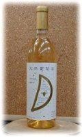 天然葡萄酒 白 甘口 720ml