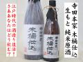 寺田本家 木桶仕込 生もと 純米火入れ原酒 千葉の地酒通販 日本酒ショップくるみや