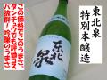 東北泉 特別本醸造 日本酒通販 日本酒ショップくるみや