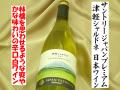 サントリージャパンプレミアム 津軽シャルドネ2012 日本ワイン通販 日本酒ショップくるみや