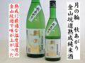 月の輪 秋あがり 金山坑道熟成純米酒 岩手の地酒 日本酒ショップくるみや