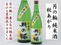 月の輪 秋あがり 純米酒 岩手の地酒通販 日本酒ショップくるみや