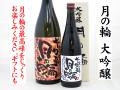 月の輪 大吟醸 岩手の地酒通販 日本酒ショップくるみや