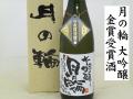 月の輪 大吟醸 金賞受賞酒 岩手の地酒通販 日本酒ショップくるみや