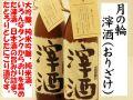 月の輪 滓酒 日本酒通販 日本酒ショップくるみや