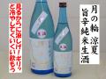 月の輪 涼夏 旨辛純米生酒 月の輪の夏酒 日本酒通販 日本酒ショップくるみや