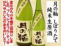 月の輪 しぼりたて純米生原酒 木槽掛袋搾り 日本酒通販 日本酒ショップくるみや