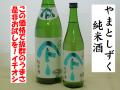 やまとしずく 純米酒 秋田の地酒 日本酒通販 日本酒ショップくるみや