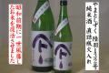 やまとしずく 陸羽132号 純米酒 直詰瓶火入れ 秋田の地酒通販 日本酒ショップくるみや
