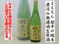 酉与右衛門よえもん 超辛口 直汲み純米無濾過生原酒 日本酒度+16 日本酒通販 日本酒ショップくるみや