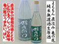 酉与右衛門よえもん 直汲み純米無濾過生原酒 亀の尾仕込 日本酒通販 日本酒ショップくるみや
