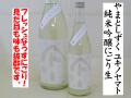 やまとしずく ユキノヤマト 純米吟醸にごり生 秋田の地酒 日本酒通販 日本酒ショップくるみや