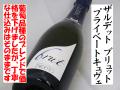 ザルデット プライベートキュヴェ ブリュット スパークリングワイン 通販 日本酒ショップくるみや
