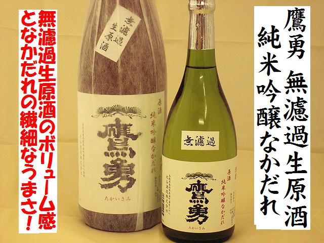 鷹勇 純米吟醸なかだれ 無濾過生原酒 日本酒通販 日本酒ショップくるみや