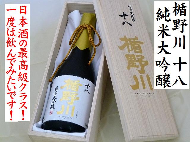 楯野川 十八 純米大吟醸 山田錦精米度18% 日本酒通販 日本酒ショップくるみや