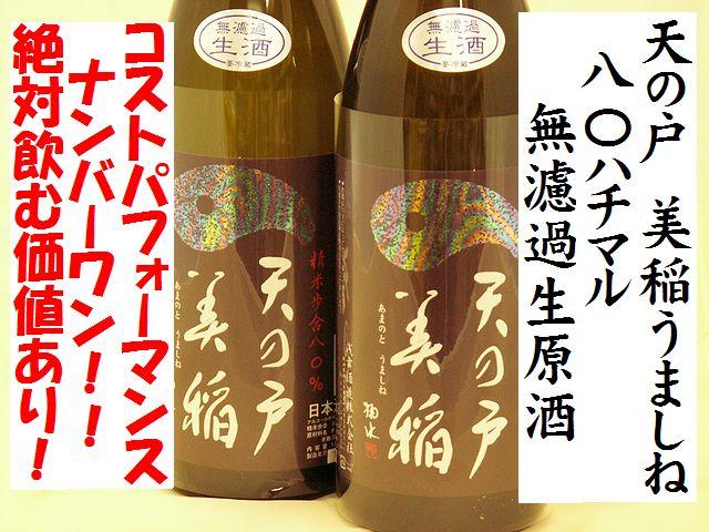 天の戸 美稲80八○(ハチマル)無濾過純米生原酒 日本酒通販 日本酒ショップくるみや