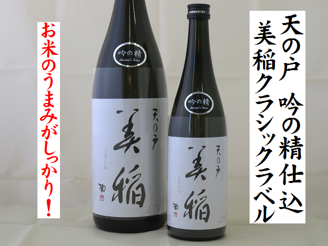 天の戸 美稲クラシックラベル 吟の精仕込 特別純米無濾過生原酒 秋田の地酒通販 日本酒ショップくるみや