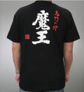 魔王グッズ 魔王のTシャツ黒