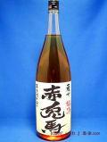 (リキュール) 薩州 赤兎馬梅酒(さっしゅう せきとばうめしゅ) 1800ml瓶 鹿児島県 薩州濱田屋(濱田酒造)