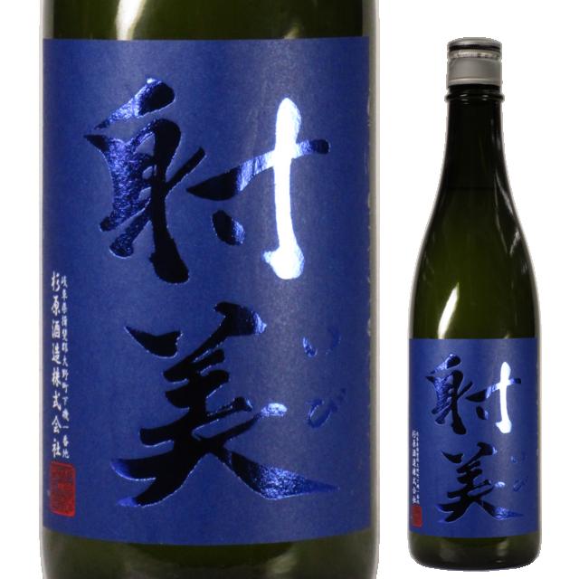 【日本酒】BLUE 射美 特別純米酒 無濾過生貯蔵原酒