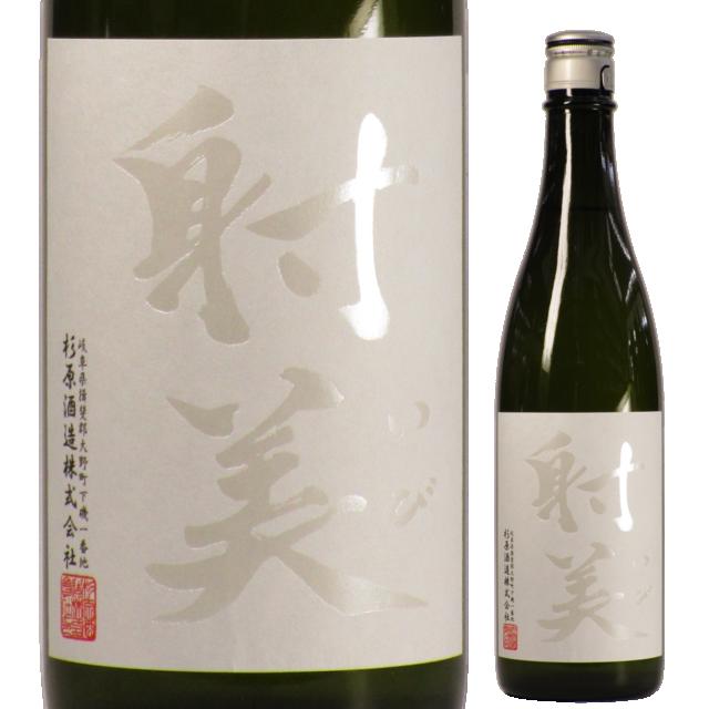 【日本酒】射美 WHITE 特別純米 無濾過生原酒 720ml【BY27】