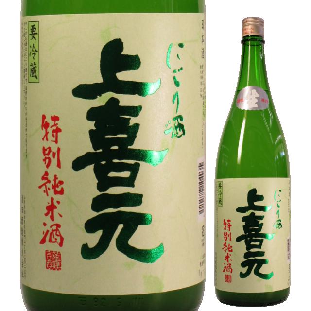 上喜元 特別純米 活性にごり生酒