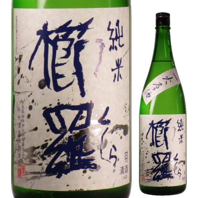 【日本酒】櫛羅 純米 山田錦 -純米 一火原酒-
