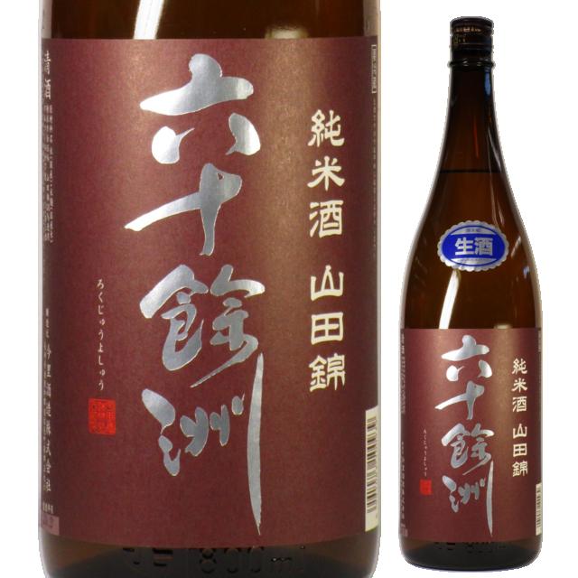 【日本酒】六十餘州 純米酒 山田錦 生酒【28BY】