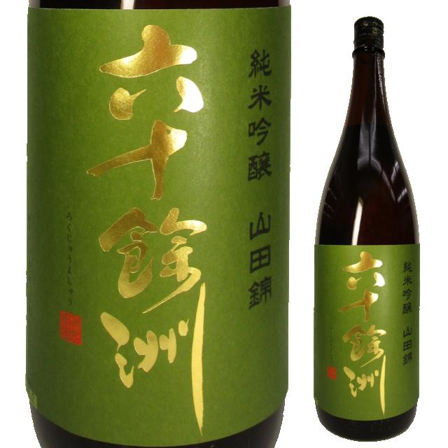 六十餘州 純米吟醸 山田錦