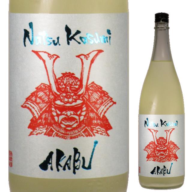 【日本酒】AKABU 純米 夏霞 Natsu Kasumi【28BY】
