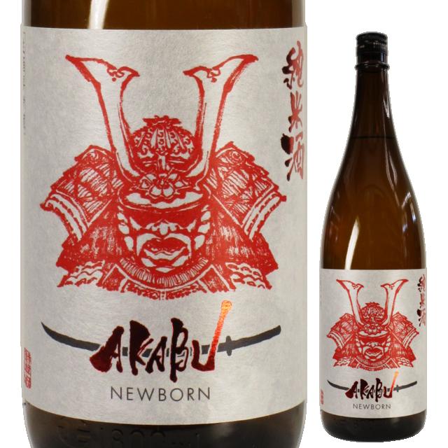 【日本酒】AKABU 純米酒 NEWBORN【28BY】