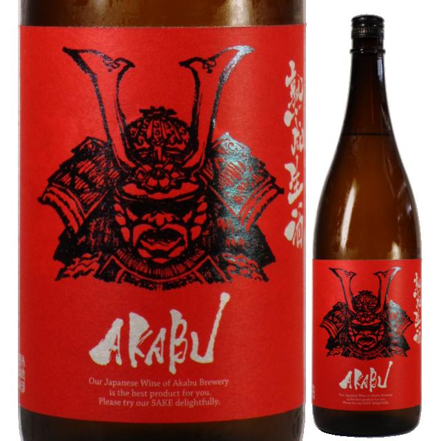 【日本酒】AKABU 熟成生酒【27BY】【季節限定】