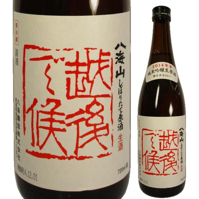 八海山 純米吟醸 しぼりたて生原酒 越後で候 赤ラベル
