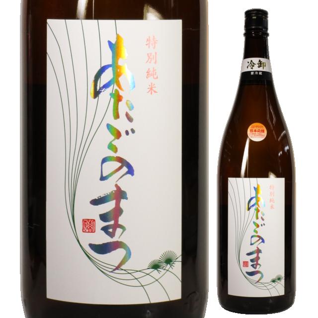 【日本酒】あたごのまつ 特別純米 ひより 冷卸(ひやおろし)【季節限定】