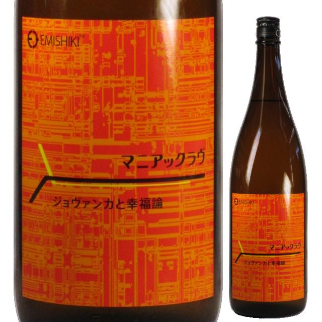 【日本酒】笑四季 マニッアックラヴ #3 ジョヴァンカと幸福論 1800ml