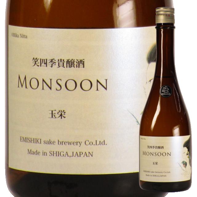 【日本酒】笑四季 貴醸酒 モンスーン 玉栄 720ml