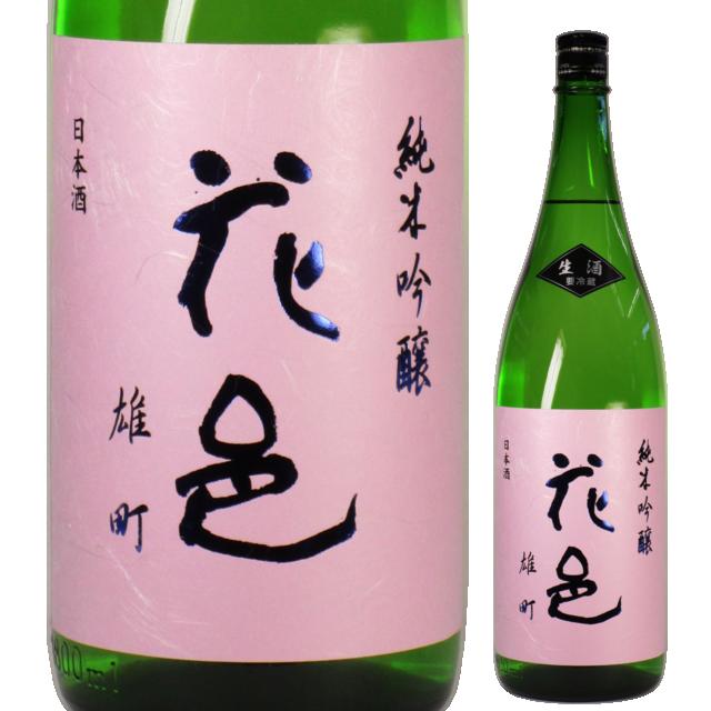 【日本酒】両関「花邑」純米吟醸 雄町 生酒【28BY】