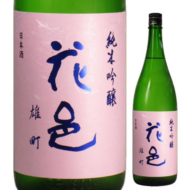 【日本酒】両関 花邑 純米吟醸 雄町 【27BY】