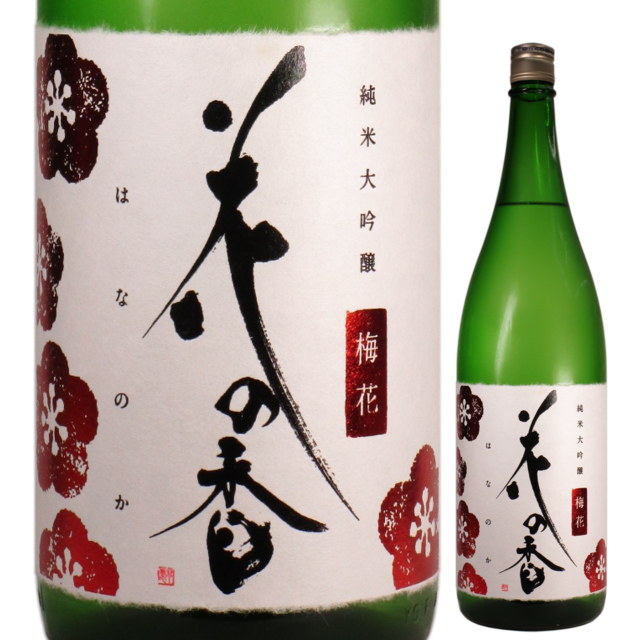 【日本酒】純米大吟醸 花の香「梅花」 35