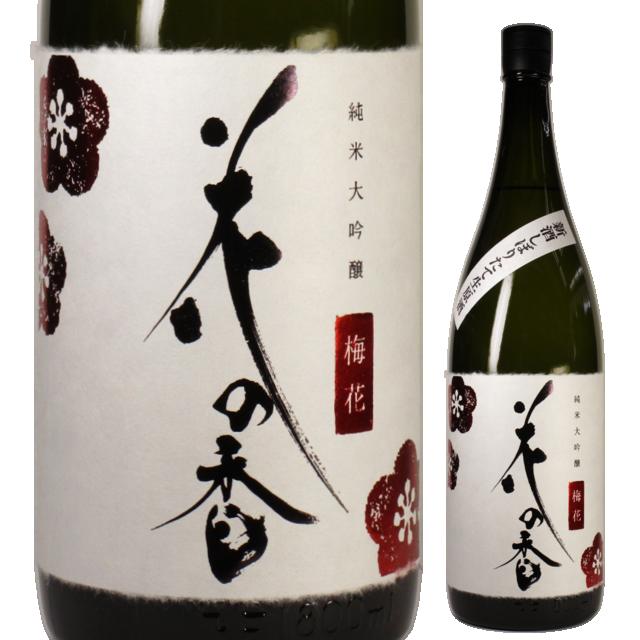 【日本酒】純米大吟醸 花の香「梅花」35 しぼりたて【28BY】