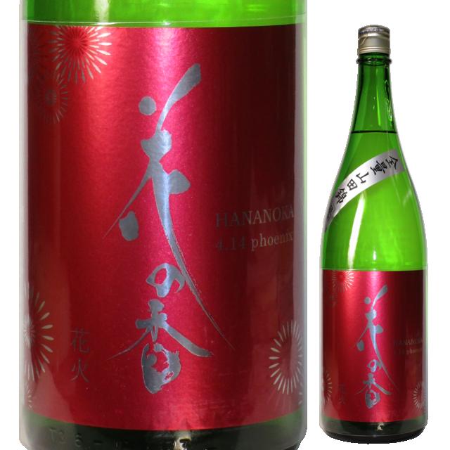 【日本酒】純米吟醸 花の香 花火 4.14 phoenix【震災復興酒】