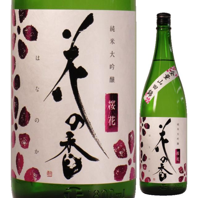 純米大吟醸 花の香 桜花
