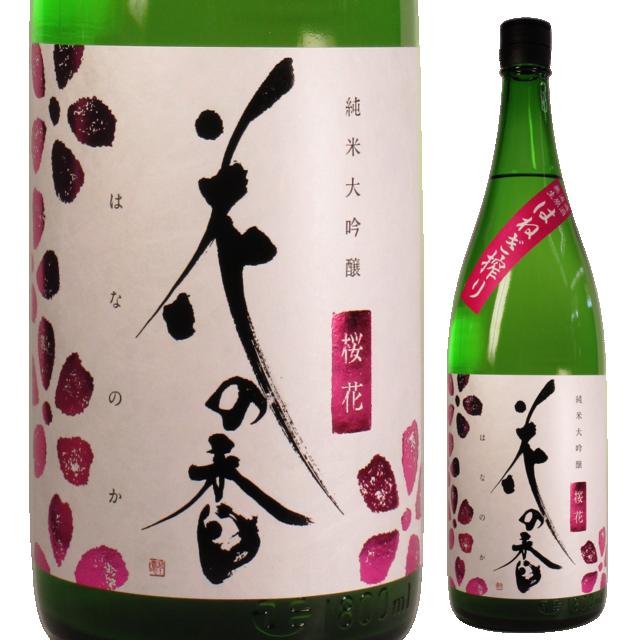 純米大吟醸 花の香 桜花 無濾過生原酒