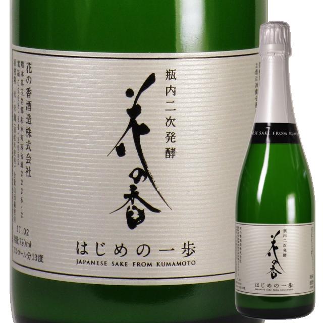 【日本酒】純米大吟醸 花の香 瓶内二次発酵酒 はじめの一歩