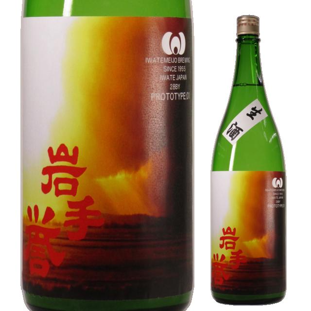 【日本酒】岩手誉 28BY「PROTOTYPE:01」特別純米 かすみ酒 無圧搾り無濾過生酒